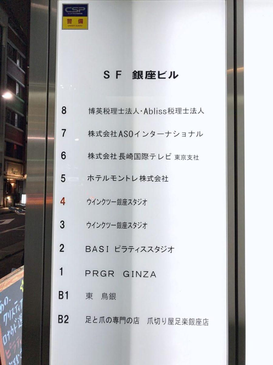 basiピラティス銀座店の入居ビルの看板