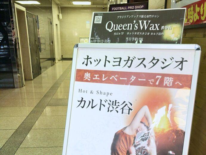 カルド渋谷店の看板