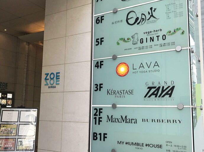 LAVA銀座本店の入居ビル看板