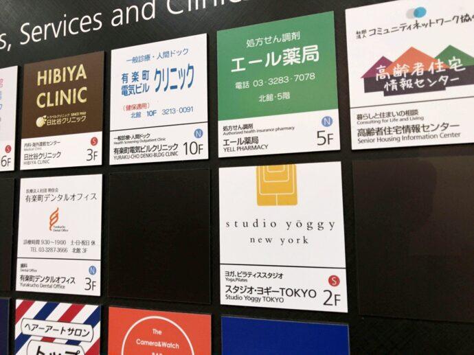 スタジオヨギーTOKYO店の場所2