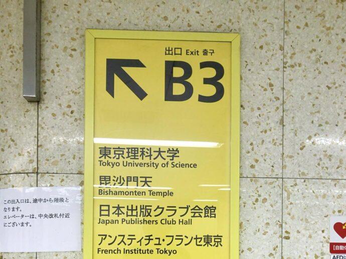 スタジオ・ヨギー神楽坂店へのアクセス1