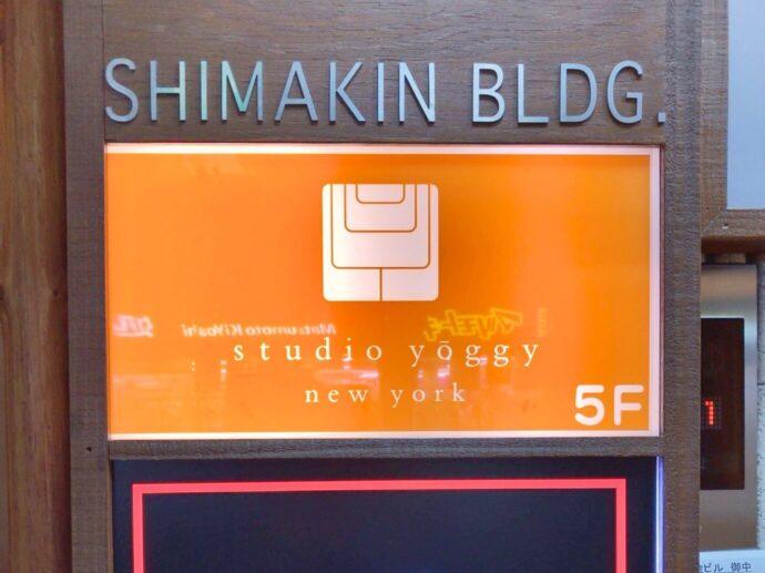 スタジオ・ヨギー神楽坂店の看板