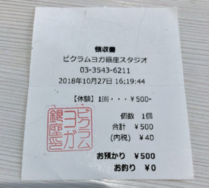 領収書ビクラムヨガ銀座スタジオ