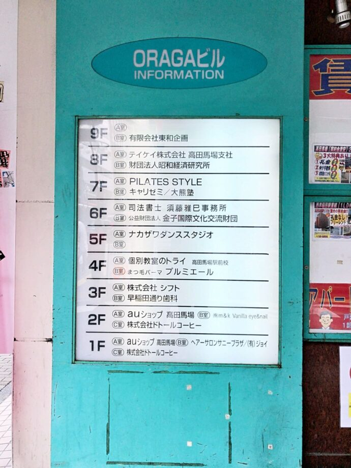 ピラティススタイル高田馬場店へのアクセス4