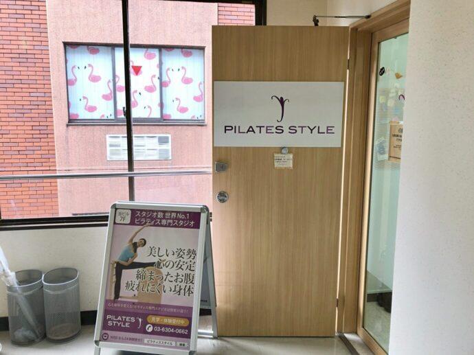 ピラティススタイル高田馬場店の入口