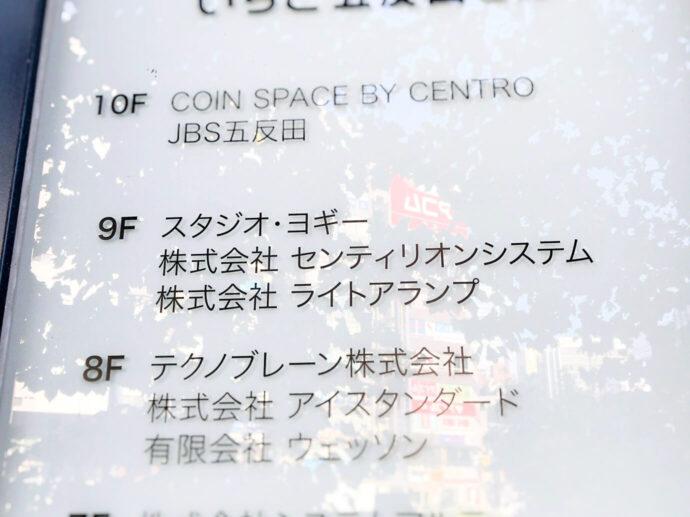スタジオ・ヨギー五反田店のテナント案内板