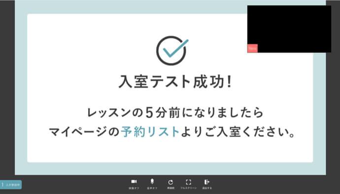 入室テスト成功!